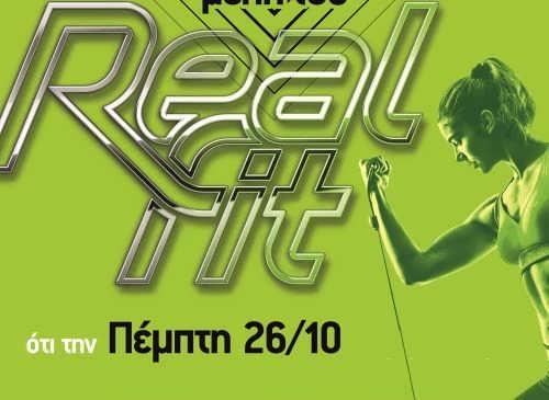 Ενημέρωση RealFit!